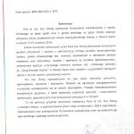 referencje_kun_zheng_2015